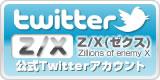 Z/X(ゼクス)Zillions of enemy X 公式Twitterアカウント