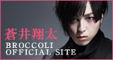 蒼井翔太 BROCCOLI OFFICIAL SITE