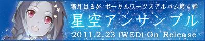 霜月はるか ボーカルワークスアルバム第4弾 「星空アンサンブル」 - 2011.2.23(水) On Release