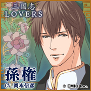 三国志LOVERS ドラマCD - 人気携帯ゲーム「三国志LOVERS」がドラマCD化!三国志のあの英雄たちと恋愛体験