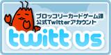 ブロッコリーカードゲーム課 公式Twitterアカウント