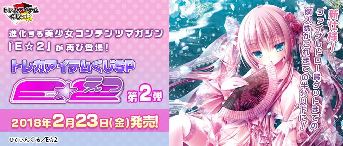 ブロッコリートレカアイテムくじSP 「E☆2」第2弾「てぃんくる」