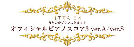 ぼすせん04 オフィシャルピアノスコア3 ver.A/ver.S
