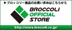 BROCCOLI OFFICIAL STORE(ブロッコリーオフィシャルストア)