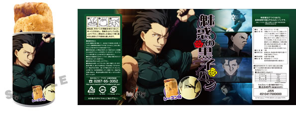 FateZero パン詰 「魅惑の黒子パン」
