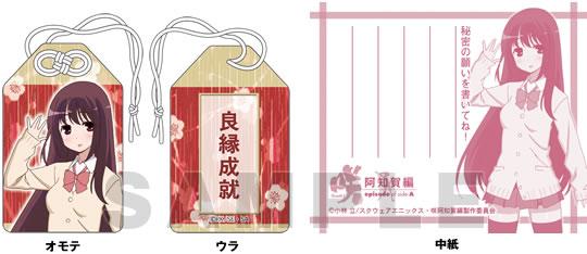 咲-Saki-阿知賀編 episode of side-A お守り「松実玄」-良縁成就-