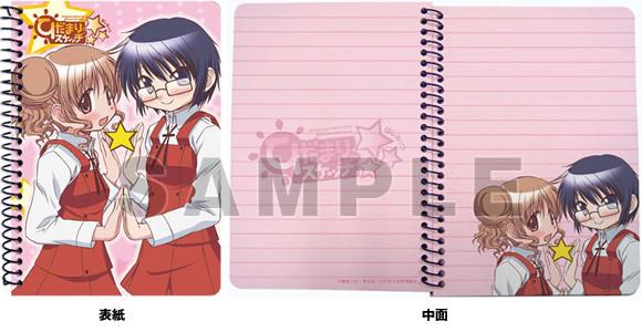 ひだまりスケッチ×☆☆☆ A6リングノート「ヒロ&沙英」