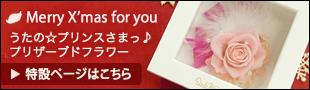 うたの☆プリンスさまっ♪ プリザーブドフラワー特設サイト
