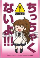 キャラクタースリーブコレクション・ミニ WORKING!!「種島 ぽぷら」