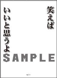 キャラクタースリーブプロテクター【世界の名言】 第3弾
