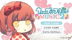 MUSIC2タイトル画面