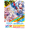 Z/X -Zillions of enemy X- 異界探訪編 夢幻<イデアドライブ>