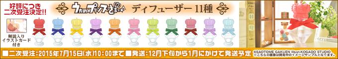 【イベント・BOS限定受注生産】うたの☆プリンスさまっ♪ディフューザー11種、2次受注ご予約受付中!