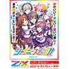 Z/X -Zillions of enemy X- EXパック第29弾 シャイニーステージ!!