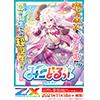 Z/X -Zillions of enemy X- EXパック第30弾 みこどるっ!