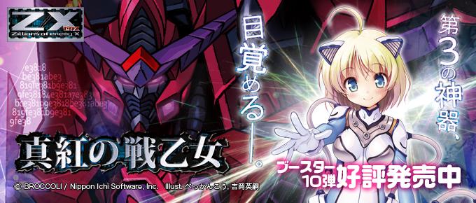 ZX(ゼクス)-Zillions of enemy X- ブースター 第10弾 真紅の戦乙女