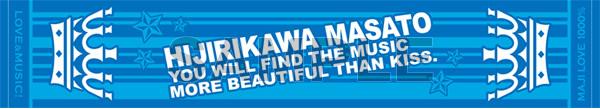 うたの☆プリンスさまっ♪マジLOVE1000%  マフラータオル パーソナルクラウン シリーズ「聖川真斗」