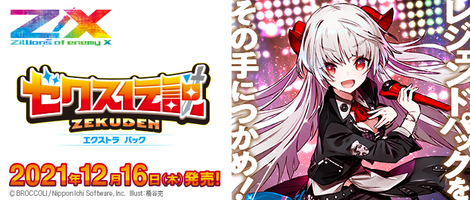 Z/X -Zillions of enemy X- EXパック第31弾 ゼクス伝説