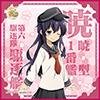 TVアニメ「艦隊これくしょん -艦これ-」 マイクロファイバーミニタオル