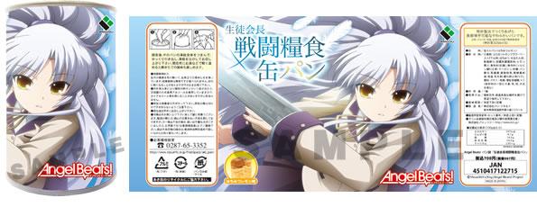 Angel Beats! パン詰 「生徒会長戦闘糧食缶パン」 はちみつレモン味