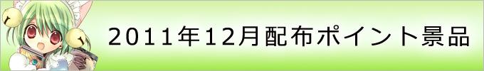 12月配布ポイント景品