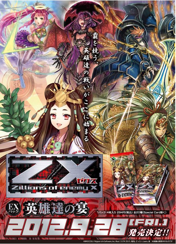 Z/X -Zillions of enemy X- EXパック 英雄達の宴
