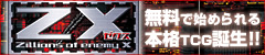 ZX -ゼクス- Zillions of enemy X │無料で始められる本格TCG誕生!