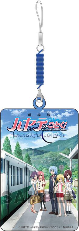 劇場版-ハヤテのごとく!-HEAVEN-IS-A-PLACE-ON-EARTH-携帯クリーナーDX