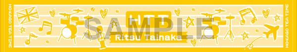 映画「けいおん!」 マフラータオル「田井中律」