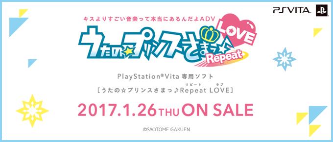 PlayStation®Vita専用ソフト「うたの☆プリンスさまっ♪Repeat LOVE」
