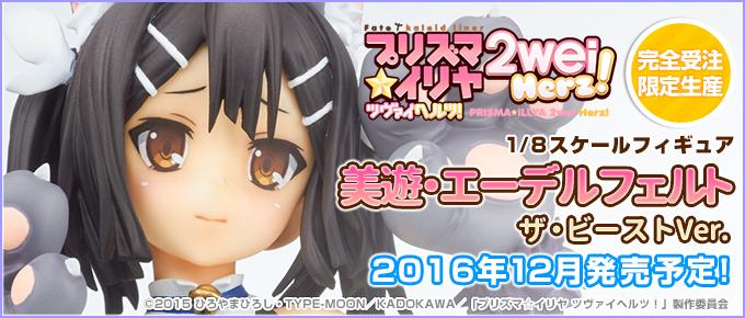 Fate/kaleid liner プリズマ☆イリヤ ツヴァイ ヘルツ! 「美遊・エーデルフェルト」 ザ・ビーストVer.