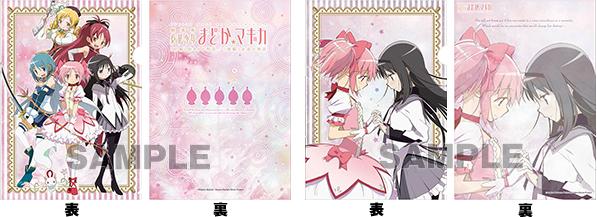 劇場版 魔法少女まどか☆マギカ クリアファイル2枚セット
