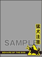 キャラクタースリーブプロテクター【世界の名言】 第8弾 「猛犬注意」