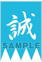 キャラクタースリーブコレクション・ミニ 第11弾 新撰組「誠」