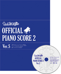 龍也先生レッスンCD付き うたの☆プリンスさまっ♪ オフィシャルピアノスコア2 ver.S