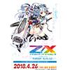 Z/X -Zillions of enemy X- 誓約舞装編 絆が導く未来