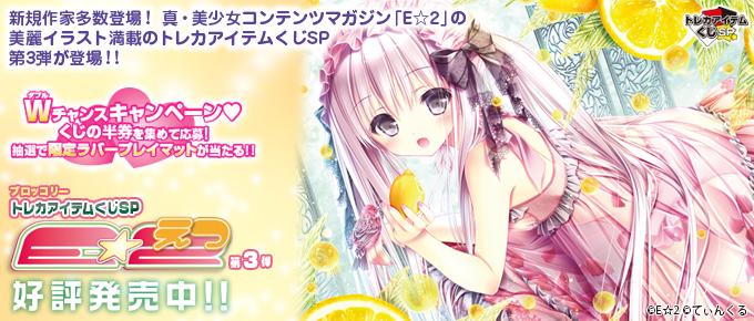 ブロッコリートレカアイテムくじSP「E☆2」第3弾