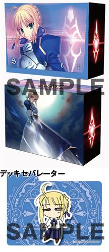 キャラクターデッキケースコレクションSP 第14弾 Fatestay night「セイバー」