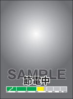 キャラクタースリーブプロテクター【世界の名言】 第8弾 「節電中」