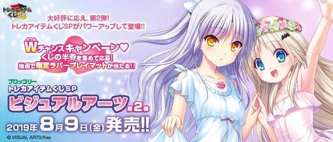 ブロッコリートレカアイテムくじSP 「ビジュアルアーツ」第2弾