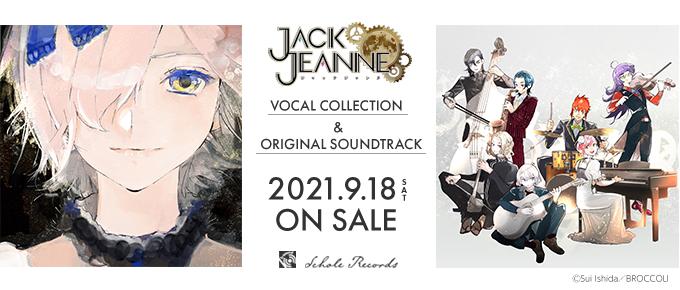 ジャックジャンヌ ボーカルコレクション&オリジナルサウンドトラック