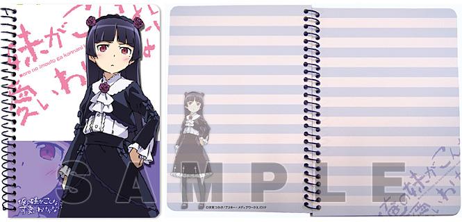 TVアニメ「俺の妹がこんなに可愛いわけがない」A6リングノート「黒猫」