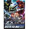 Z/X -Zillions of enemy X- 第2弾 巨神の咆哮