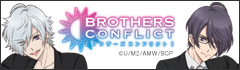 BROTHERS CONFLICT グッズ一覧