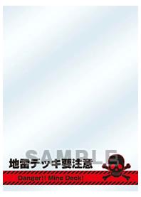 キャラクタースリーブプロテクター 世界の名言 第15弾 「地雷デッキ要注意」