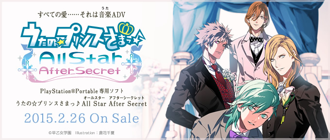 うたの☆プリンスさまっ♪All Star AfterSecret