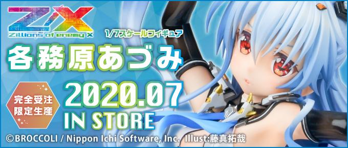 1/7スケールフィギュア Z/X -Zillions of enemy X-「各務原 あづみ」