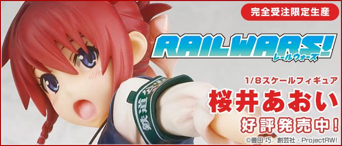 1/8スケールフィギュア RAIL WARS! 「桜井あおい」