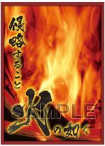 ブロッコリー ハイブリッドスリーブ 第12弾 「風林火山 -火-」