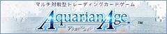 マルチ対戦型トレーディングカードゲーム アクエリアンエイジ公式サイト